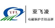 亚飞凌电磁锅炉Logo